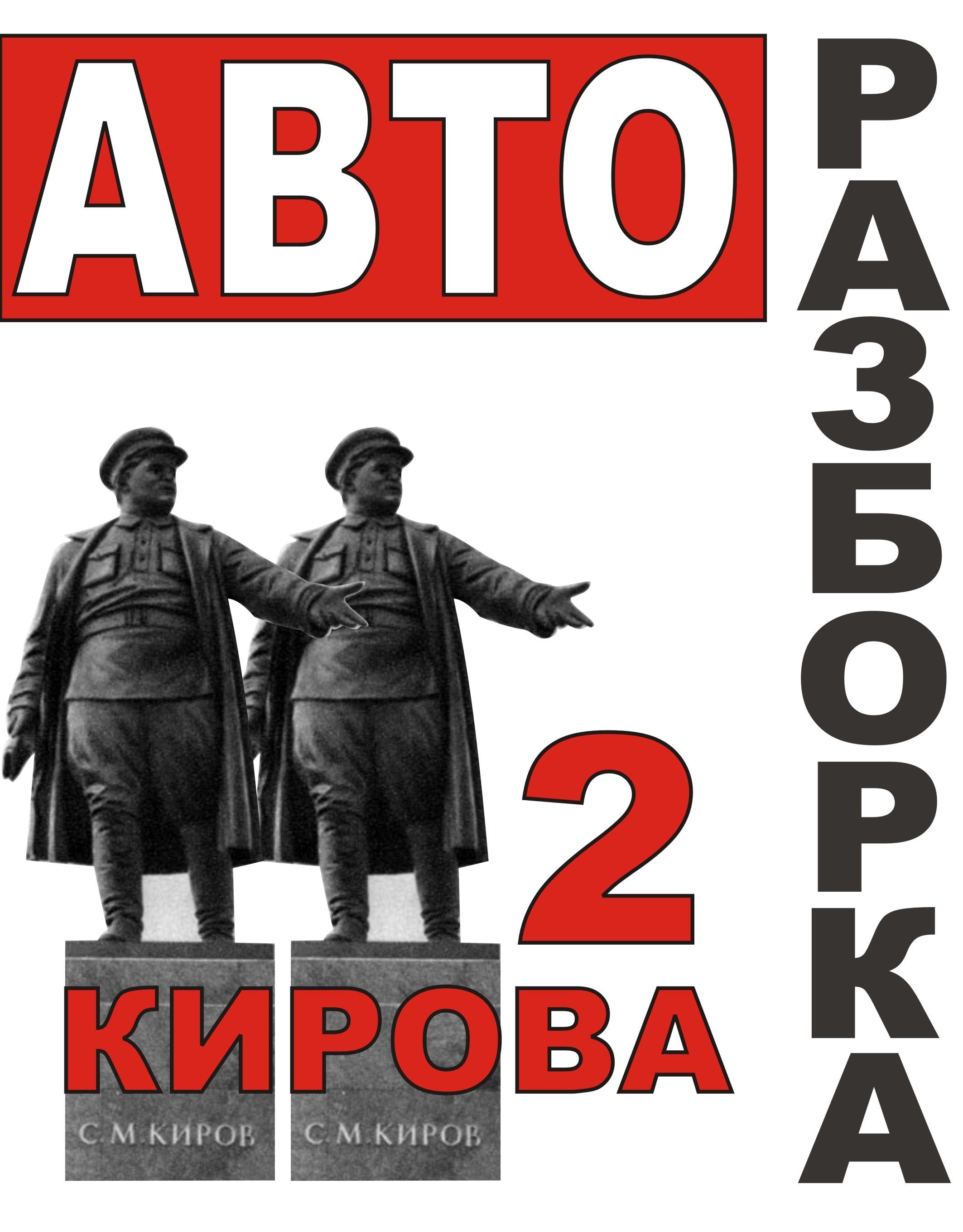 Авторазборка  Апатиты Кирова2